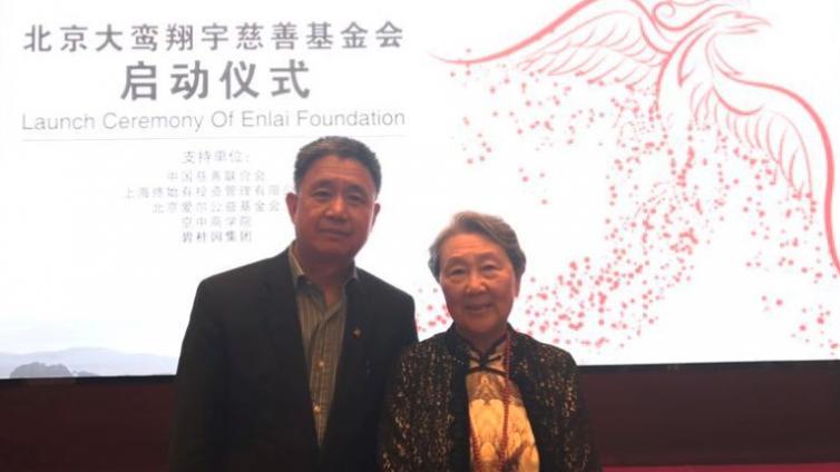 北京大鸾翔宇慈善基金会启动仪式在京隆重举行