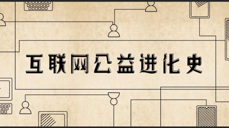 """一文读懂中国互联网公益进化史:""""指尖公益""""是这个时代最好的礼物"""