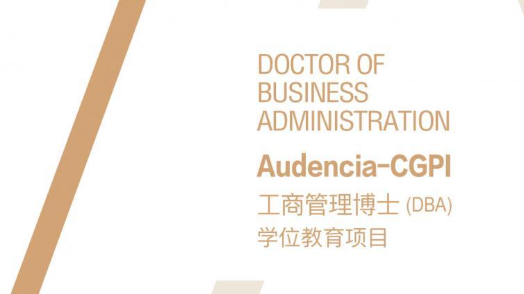 商道立德,止于至善   Audencia-CGPI工商管理博士(DBA)等你加入!