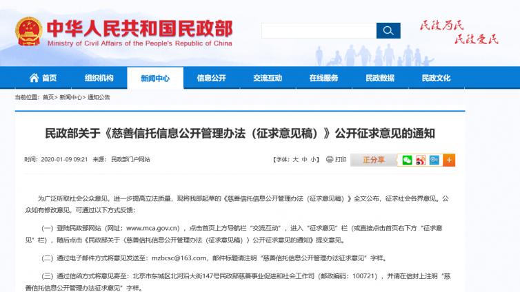 行业快讯 民政部关于《慈善信托信息公开管理办法(征求意见稿)》公开征求意见的通知