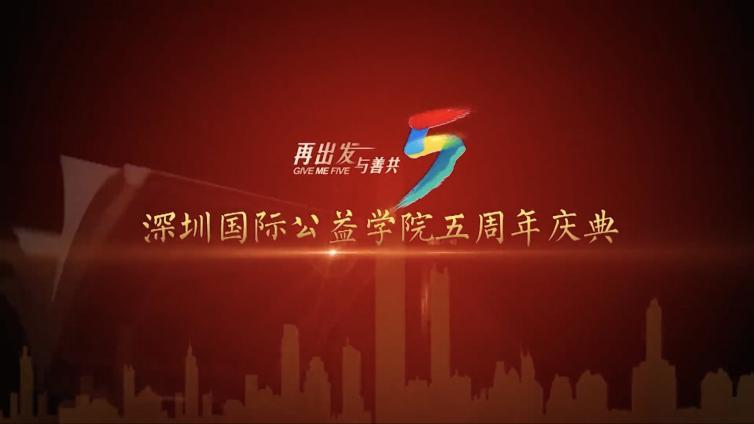 五年重聚首,深圳国际公益学院再出发