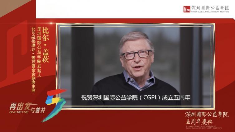 比尔·盖茨:公益慈善不是单打独斗,交流分享与创新合作尤为重要【五年·五人谈】  再出发·与善共5
