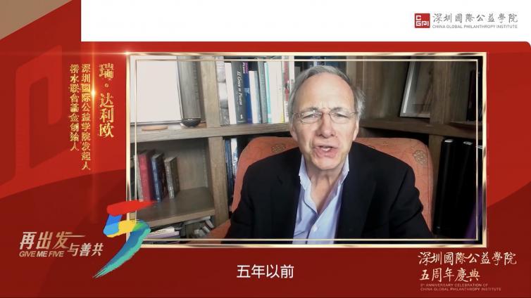 瑞·达利欧:深圳国际公益学院,梦开始的地方【五年·五人谈】  再出发·与善共5