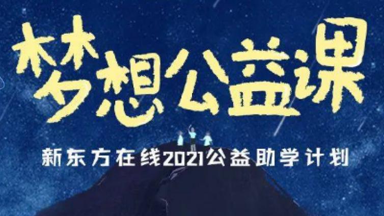 """关注乡村教育,新东方在线携手民盟中央捐赠30万份""""梦想公益课"""