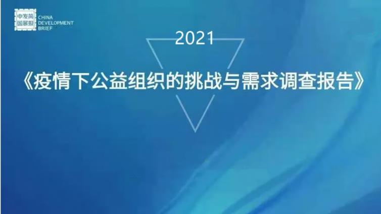 发布 |《2021 疫情下公益组织的挑战与需求调查报告》扫描