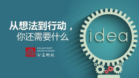 From Idea to Action:从想法到行动,你还需要什么?