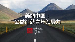 美丽中国:公益成就青年领导力