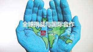 全球挑战与国际合作