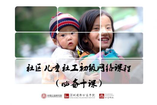 社区儿童社工初级网络课程(必备十课)