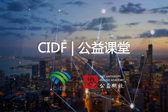 中国互联网发展基金会 CIDF   公益课堂