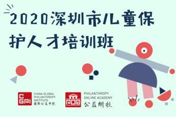 2020深圳市儿童保护人才培训邀请制班级