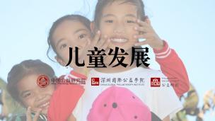 社区儿童社工中级网络课程:第一课 儿童发展