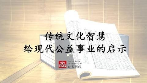 传统文化智慧给现代公益事业的启示