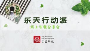 """""""乐天行动派""""线上午餐分享会"""