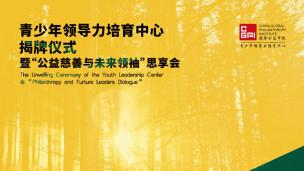 王振耀:善经济时代与青少年领导力