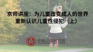 龙迪:儿童性侵犯防治实务分享