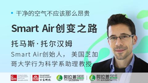 Smart Air创变之路